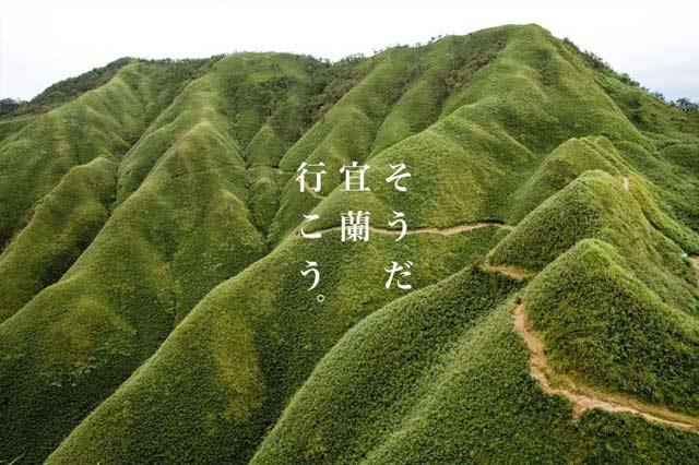 宜蘭抹茶山(五峰旗山)