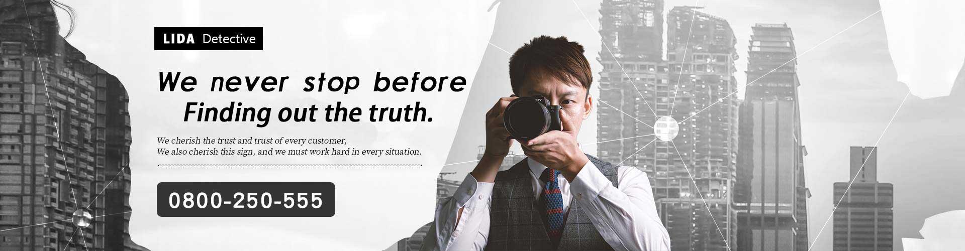 立達徵信社-發現真相前我們永不停歇