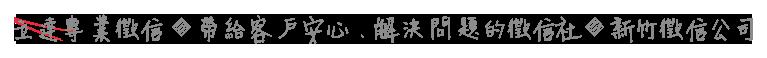 新竹徵信公司