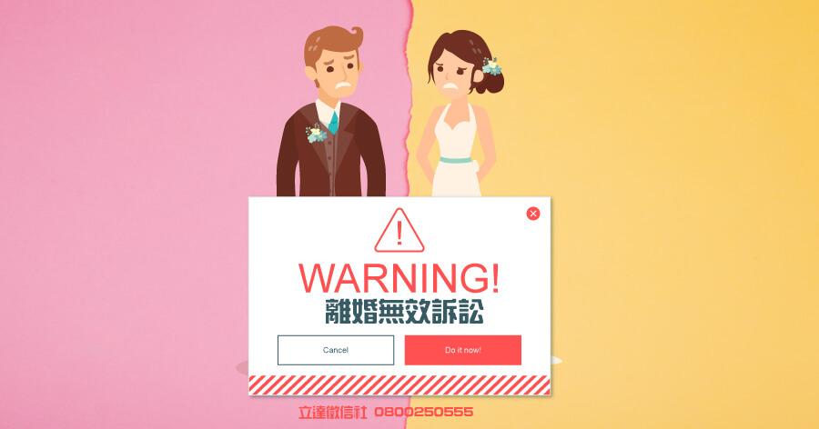 離婚無效訴訟
