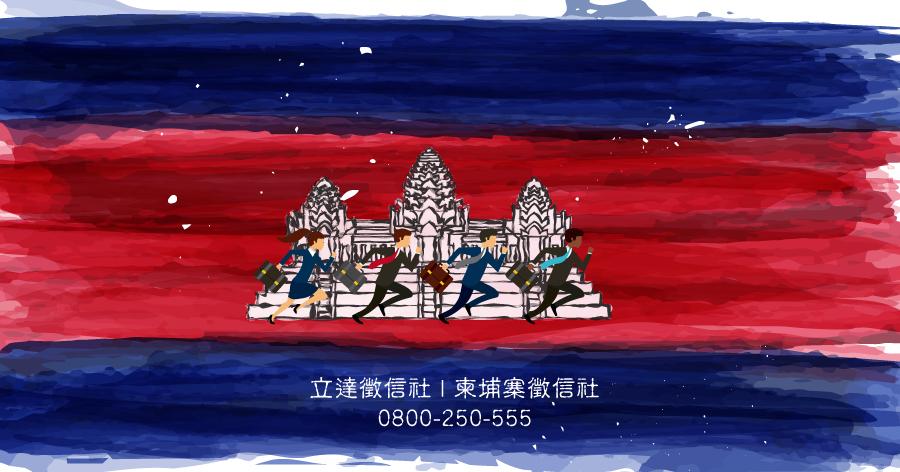 柬埔寨徵信社