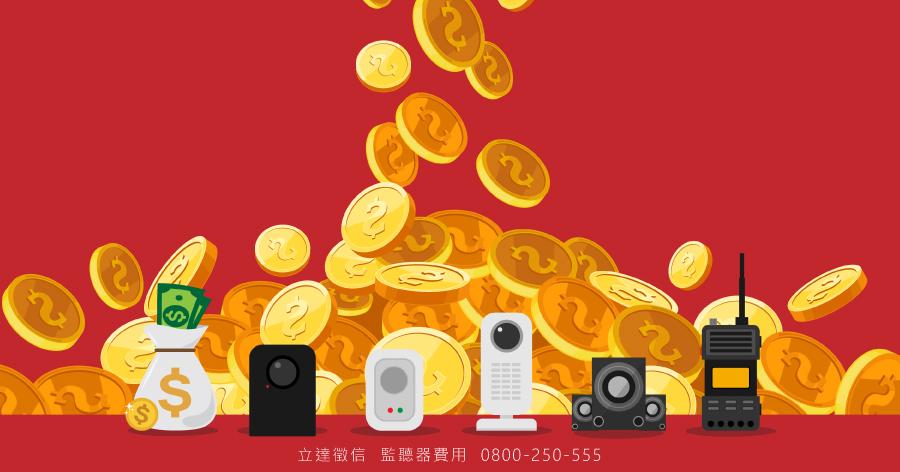 監聽器費用