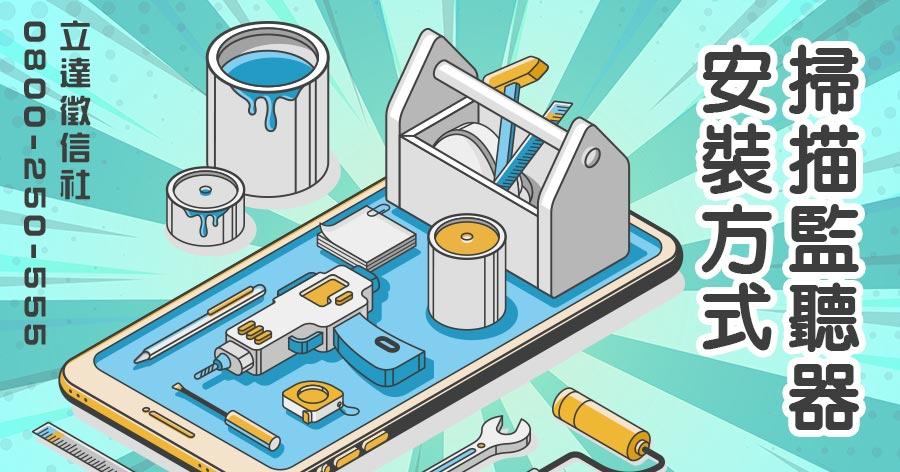 掃描監聽器安裝方式