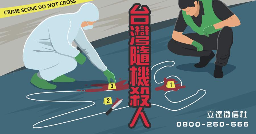 台灣隨機殺人
