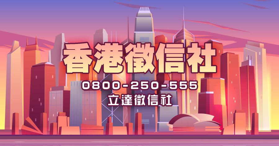 香港徵信社
