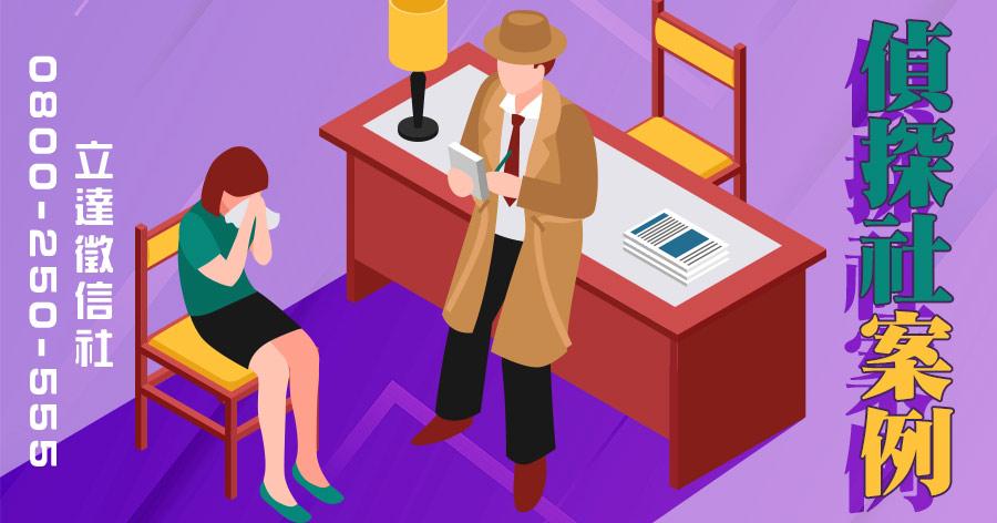 偵探社案例