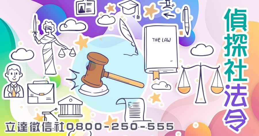 偵探社法令