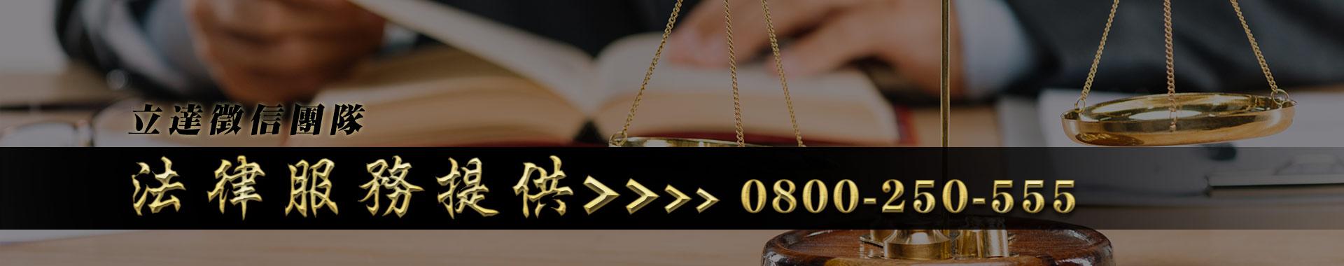 法律服務提供