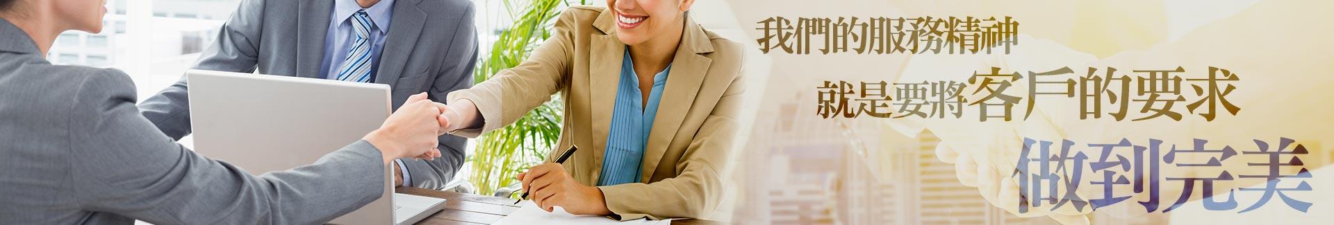 我們的服務精神就是要將客戶的要求做到完美