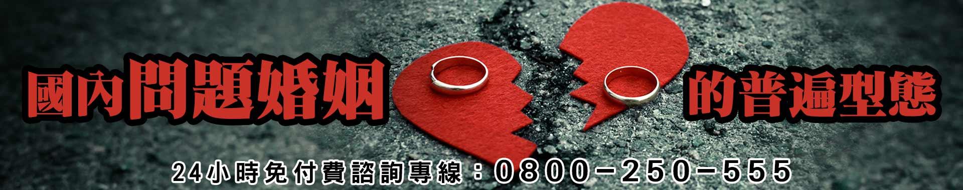 國內問題婚姻的普遍型態