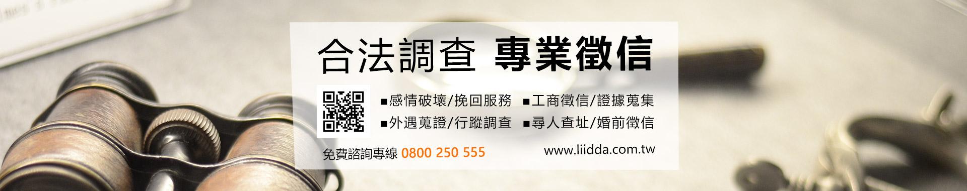 徵信社法律服務