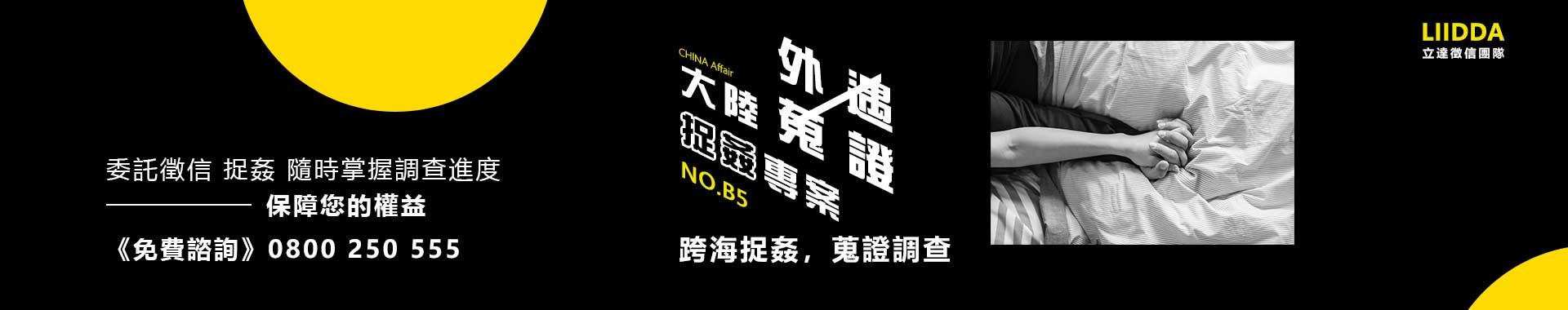 中國大陸捉姦