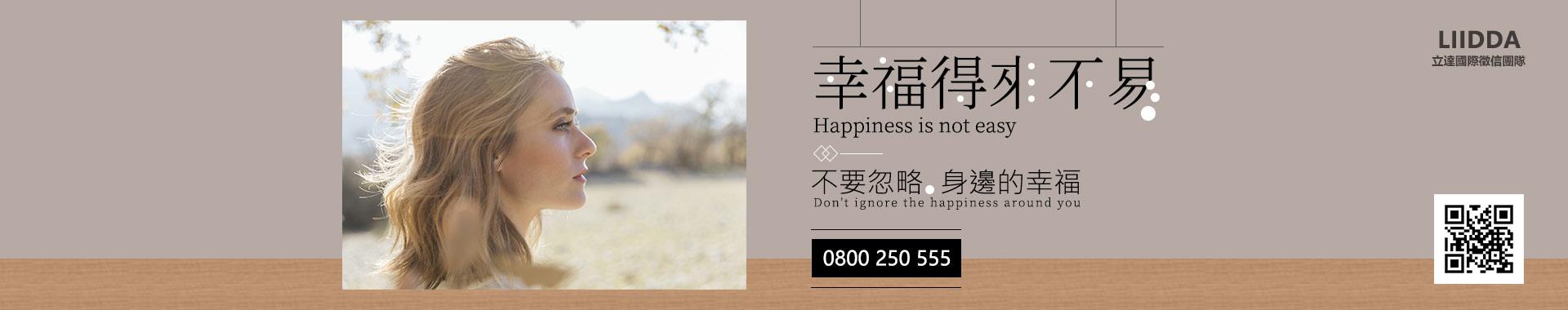 立達徵信社告訴您幸福何處尋