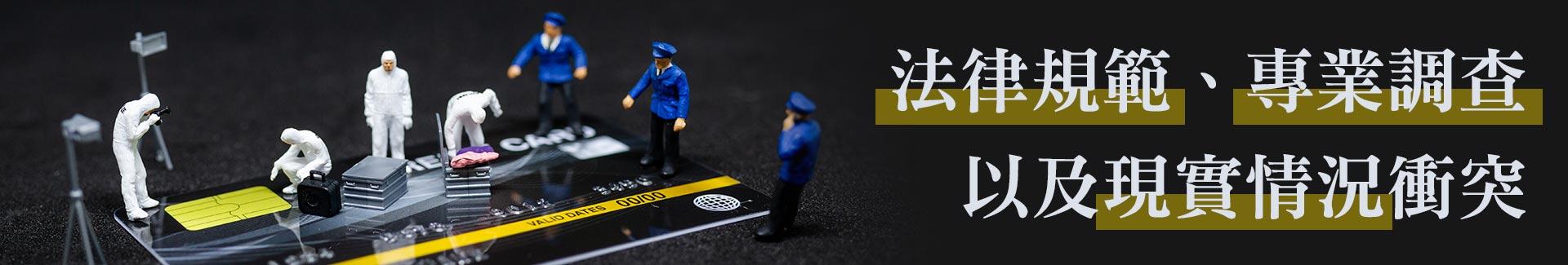 法律規範、專業調查,以及現實情況衝突