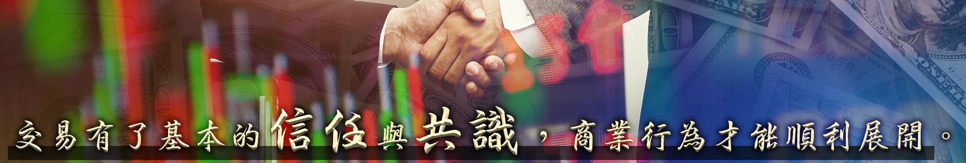 交易有了基本的信任與共識,商業行為才能順利展開