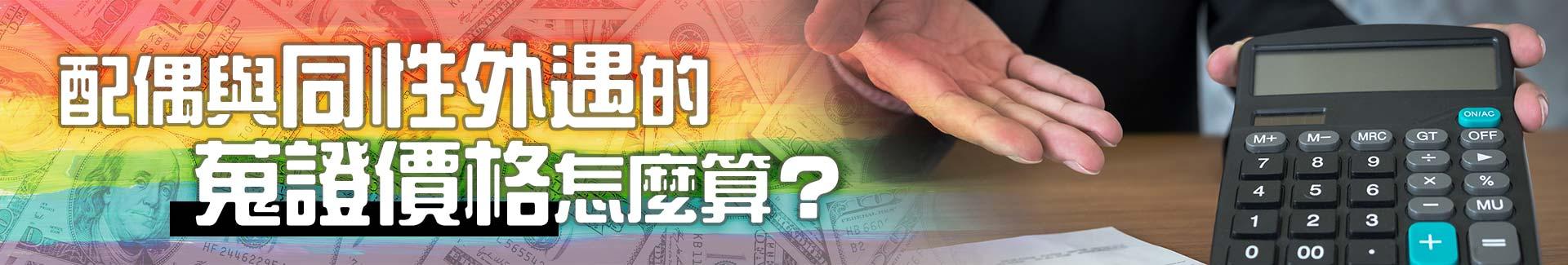 配偶跟同性外遇的徵信社蒐證價格怎麼算?