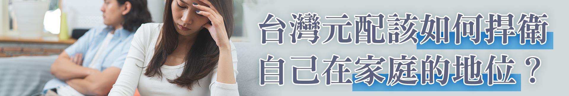 台灣元配該如何捍衛自己在家庭的地位