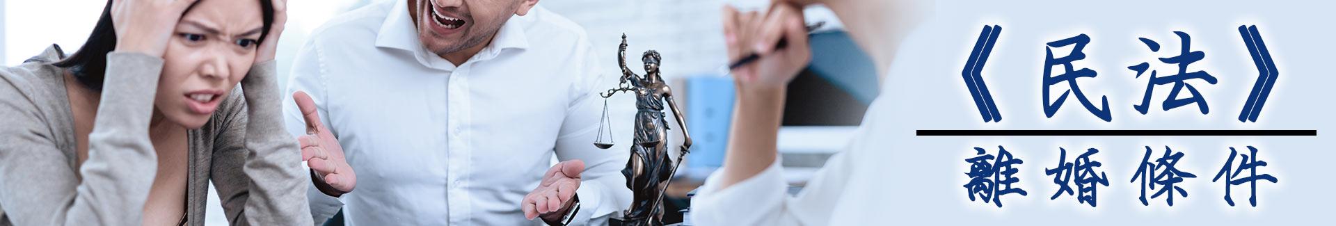 依照《民法》離婚條件