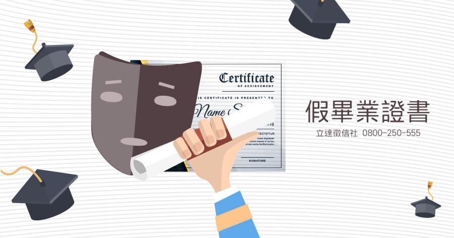 假畢業證書