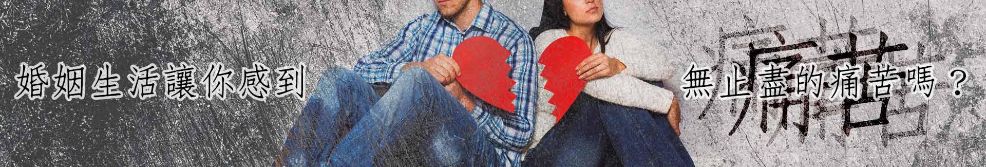 婚姻生活讓你感到無止盡的痛苦嗎?