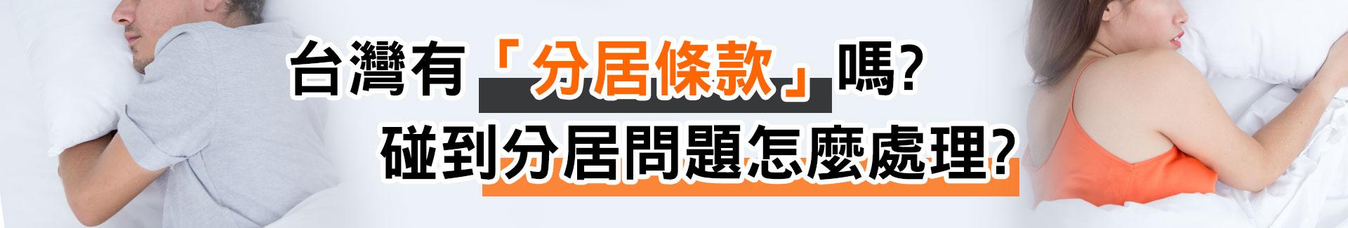 台灣有「分居條款」嗎