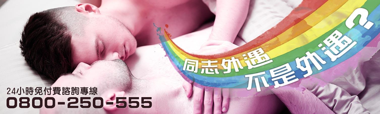 通姦罪是否適用於同性婚姻?