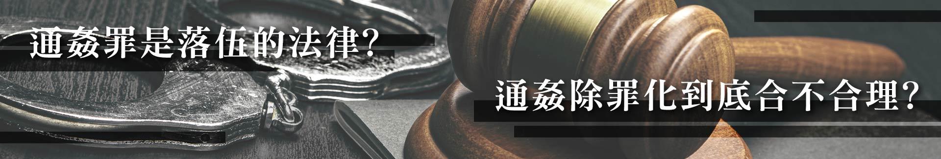 通姦罪是落伍的法律