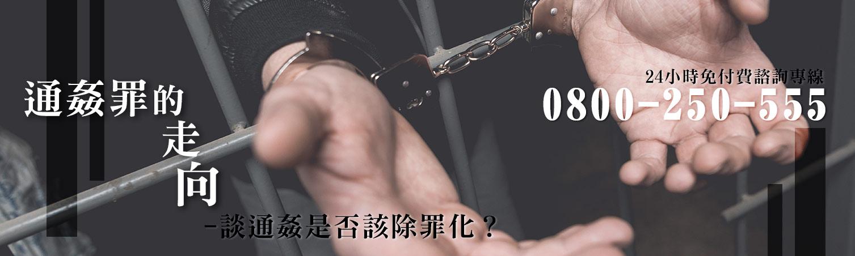 談通姦是否該除罪化?