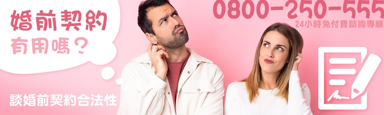 婚前契約有用嗎?