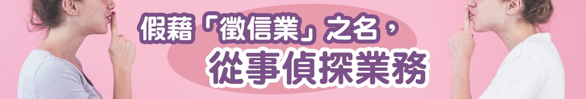 只有觸法限制,沒有法規保障的台灣「徵信業」