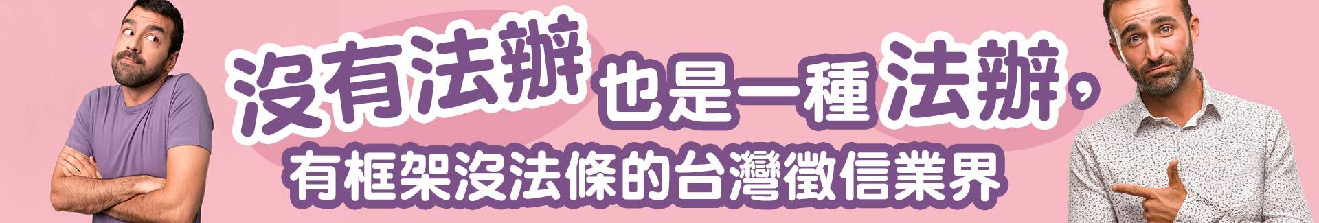 沒有法辦也是一種辦法,有框架沒法條的台灣徵信業界