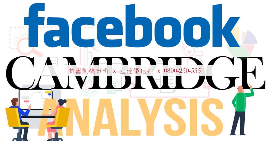 臉書個資洩漏