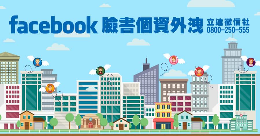 臉書個資外洩