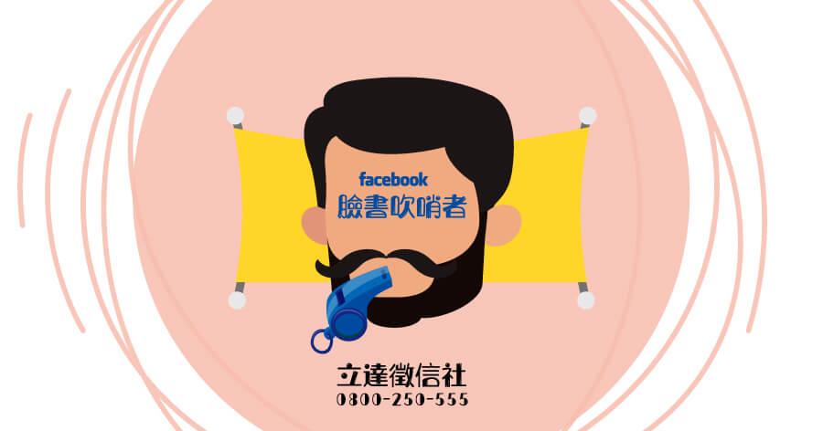 臉書吹哨者
