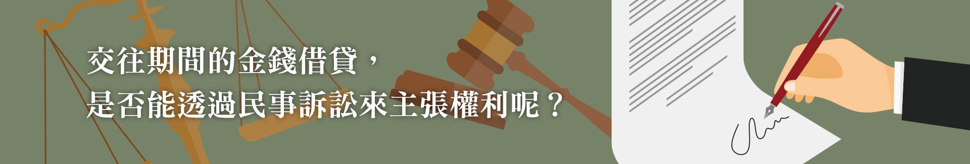 交往期間的金錢借貸,是否能透過民事訴訟來主張權利呢?