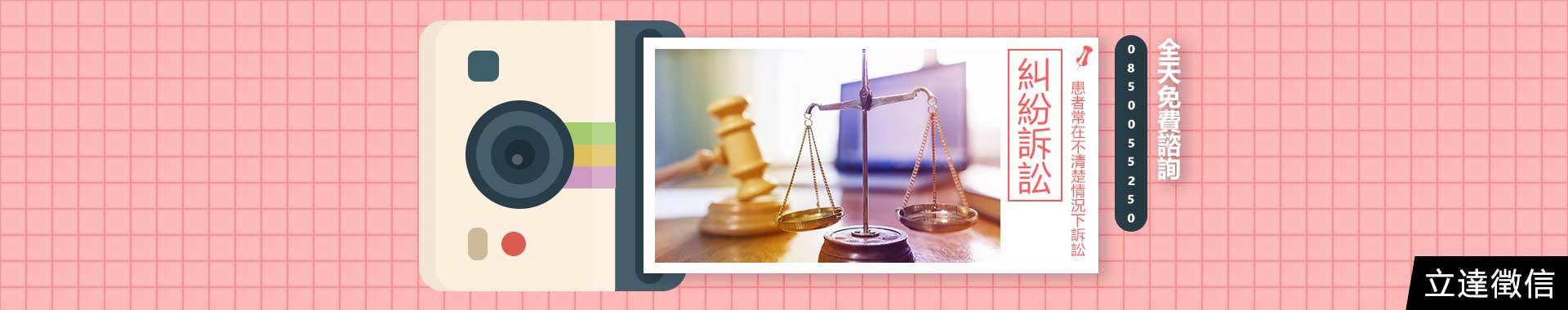 醫療糾紛訴訟