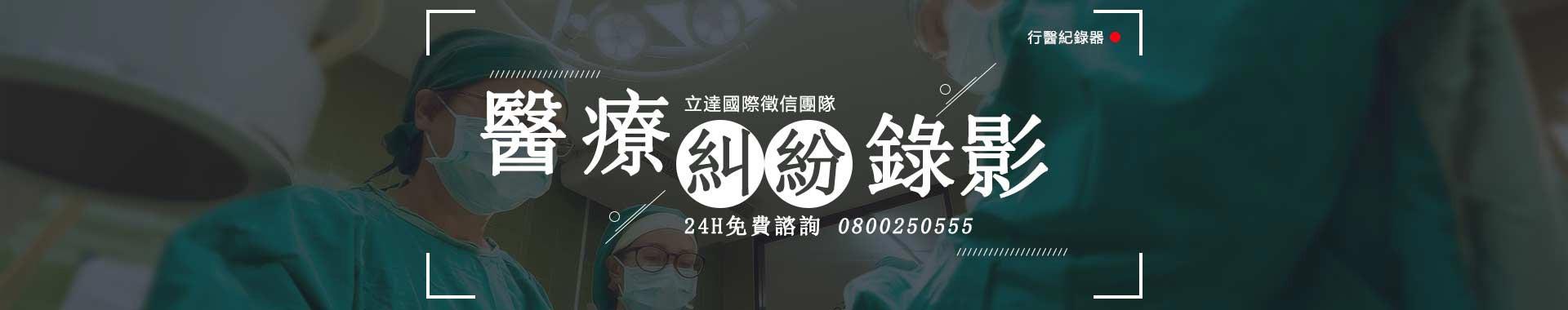 醫療糾紛錄影
