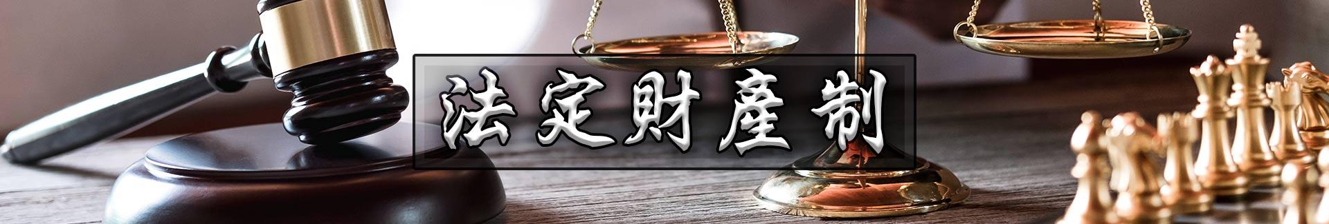 法定財產制