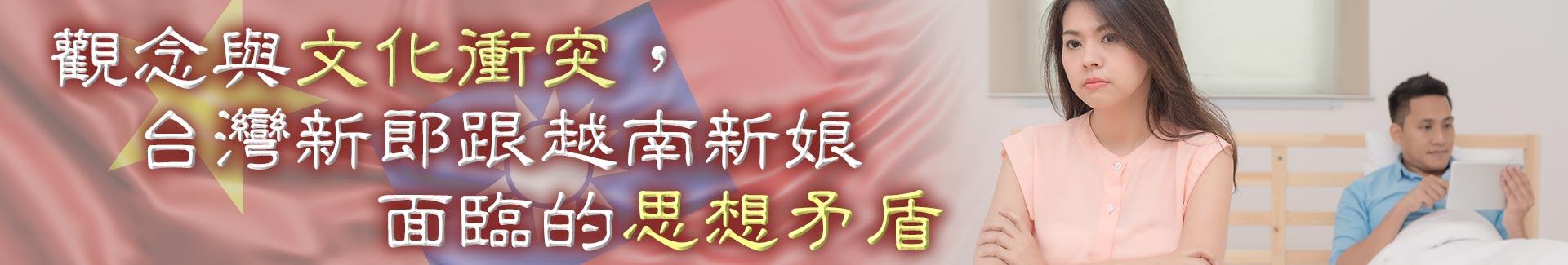 觀念與文化衝突,台灣新郎跟越南新娘面臨的思想矛盾