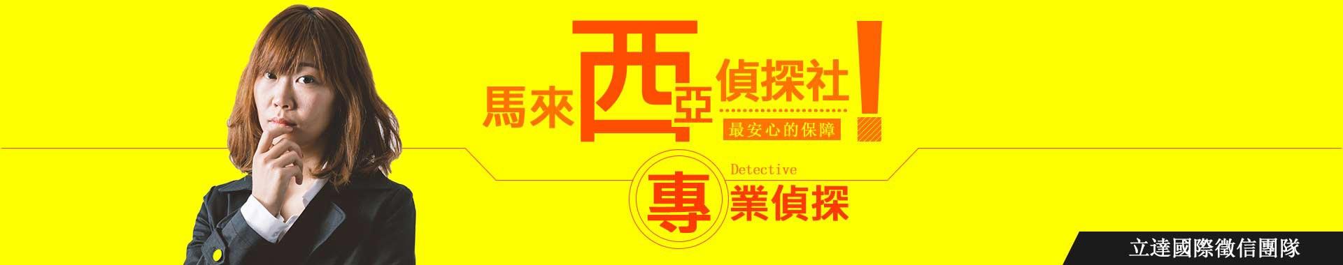 馬來西亞偵探社
