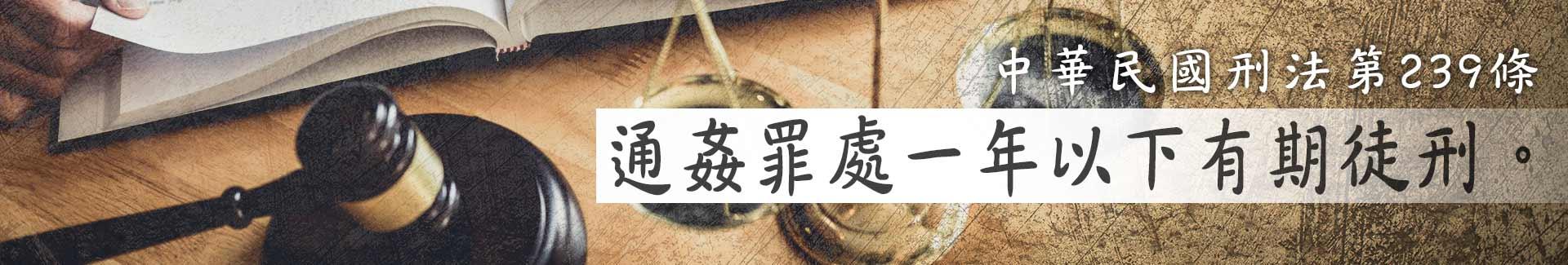 中華民國刑法第239條:通姦罪處一年以下有期徒刑。