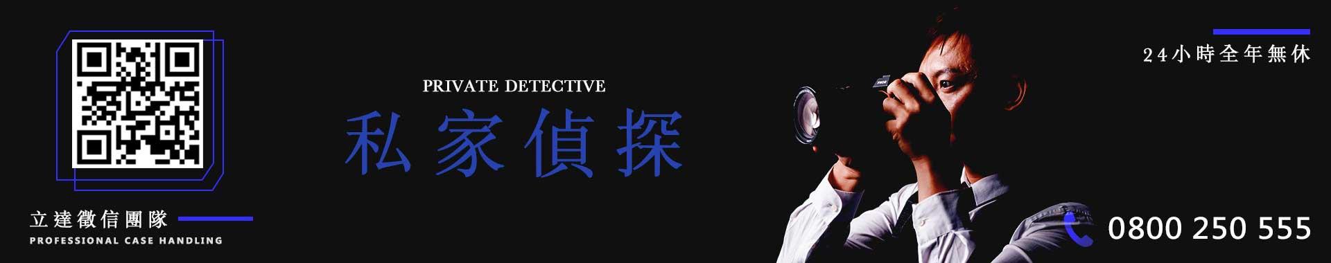 泰國私家偵探