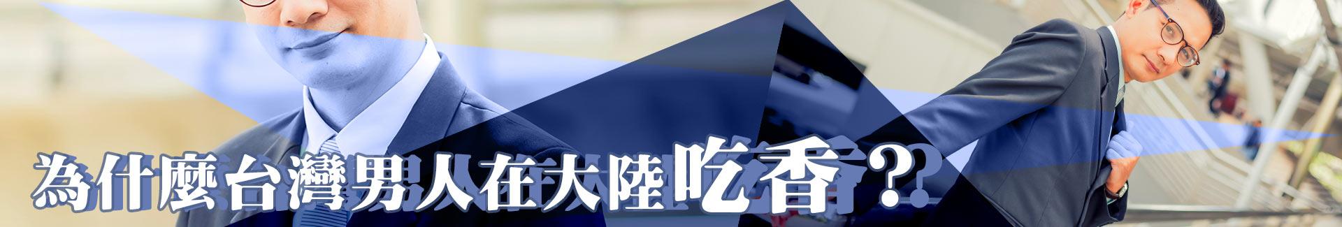 為什麼台灣男人在大陸吃香?