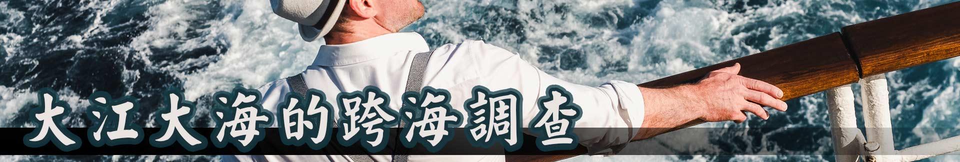 關於大陸跟蹤,大江大海的跨海調查