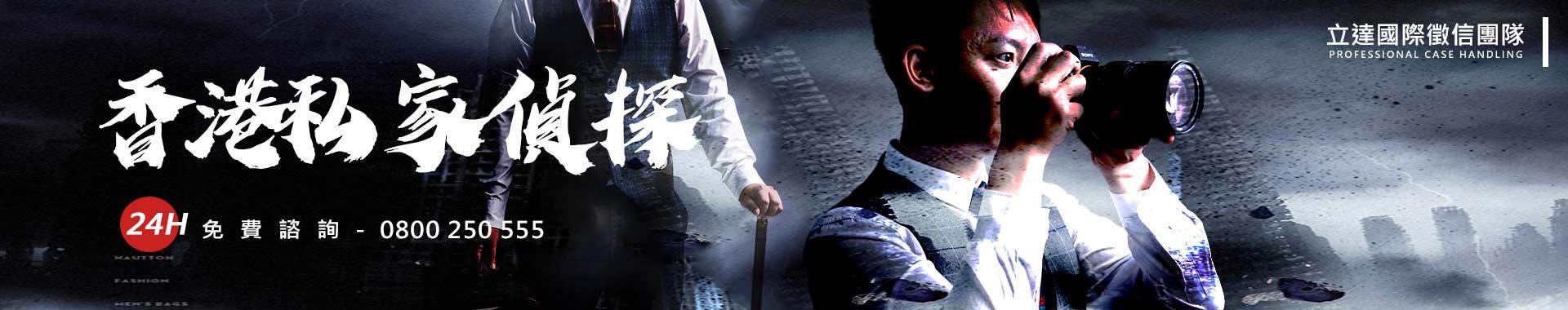 香港私家偵探
