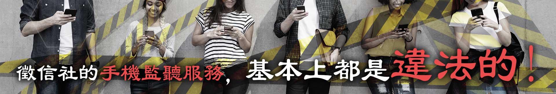 手機監聽服務基本上是違法