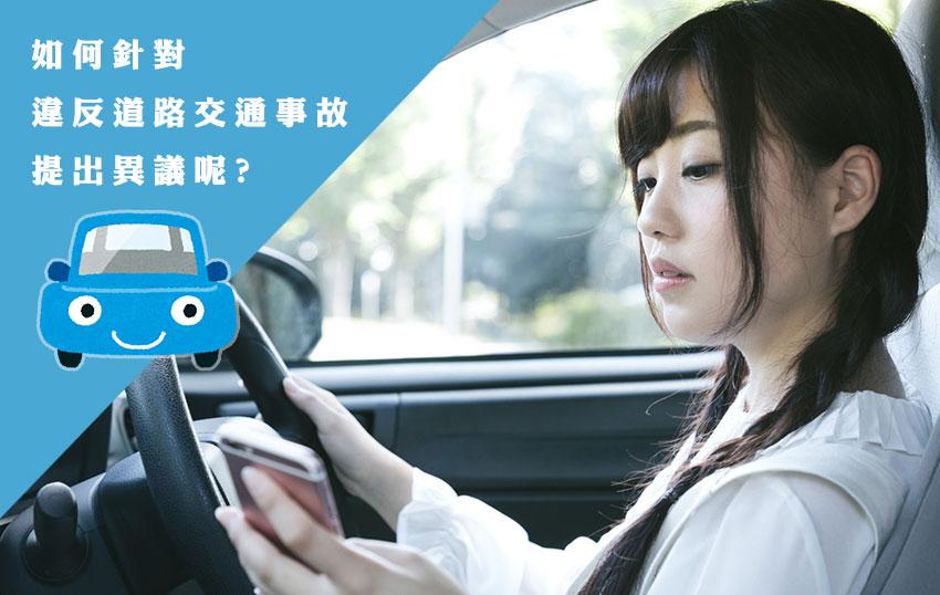違反道路交通管理事件陳述單