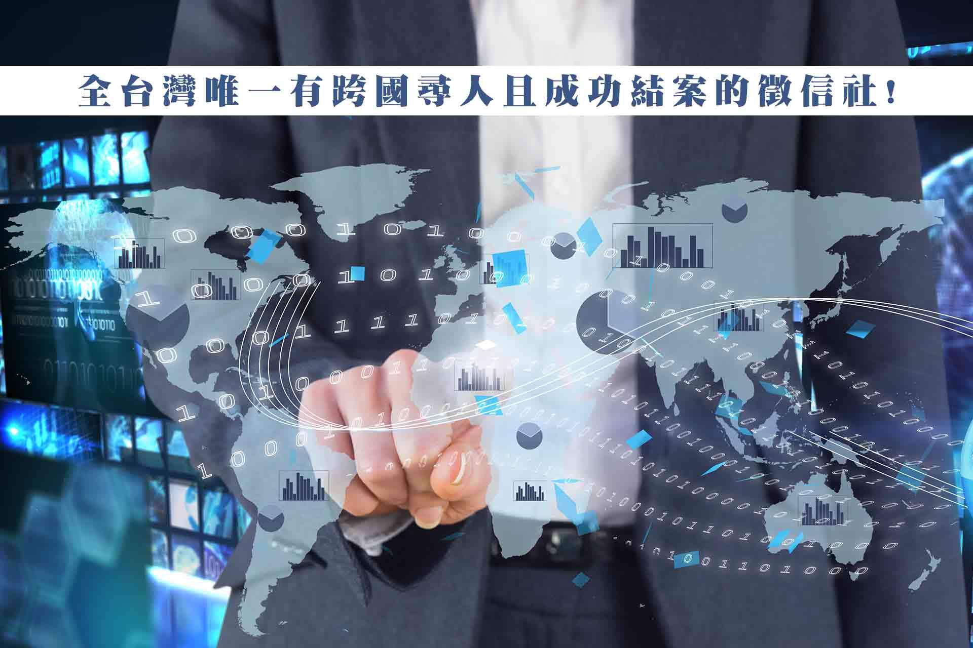 全台灣唯一有跨國尋人且成功結案的徵信社