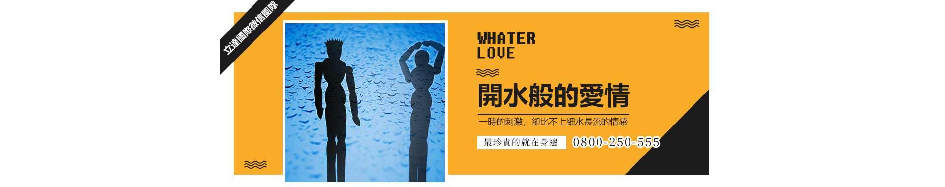 白開水般的愛情