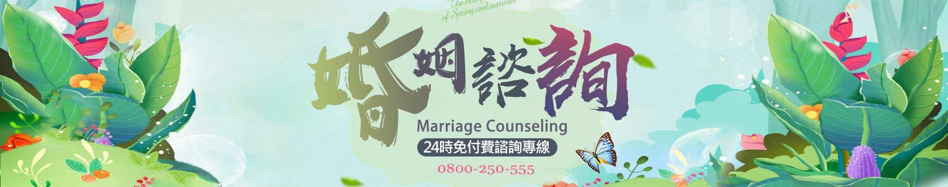 找婚姻諮詢